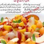 Juicy Fruit Chaat Recipe in Urdu